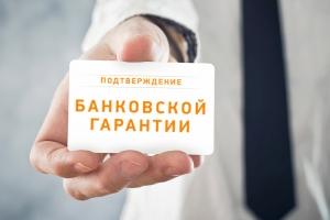 банковская гарантия порядок